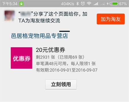 Screenshot_2016-08-31-17-34-59-744_com.taobao.tao1